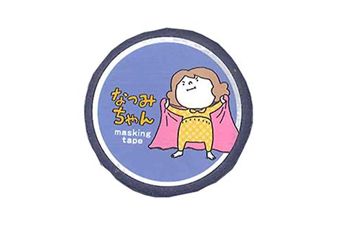 ヨシタケシンスケ なつみはなんにでもなれる なつみちゃん マスキングテープの商品画像2