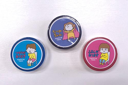 ヨシタケシンスケ なつみはなんにでもなれる なつみちゃん マスキングテープの商品画像3