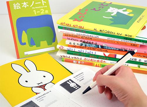 【1歳】 絵本セレクト12冊ギフトセット【オリジナル絵本ノート付き】(ギフトラッピング込み)