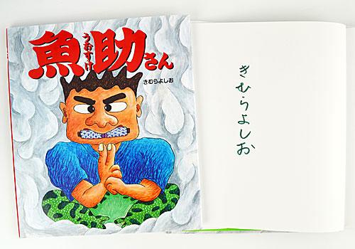 【きむら よしおさん サイン本】 魚助さん