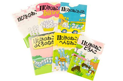 11ぴきのねこ 6冊ミニノートセットの商品画像3