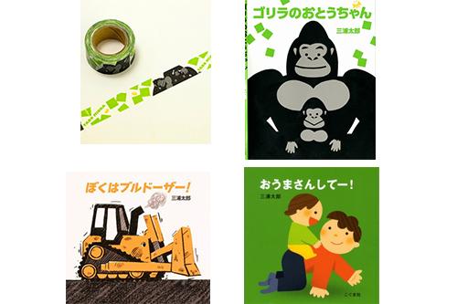 【三浦太郎特製マスキングテープ付】男の子セット