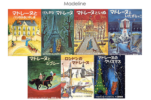 【コースター4枚付き】パリの気分を味わうマドレーヌの絵本7冊セット