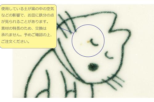馬場のぼる ねこの豆皿4枚セット 空(7〜10月)の商品画像6