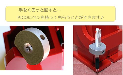 卓上型サラウンド収納ロボ PICO(ピコ) レッドの商品画像2