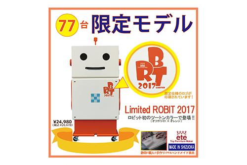 【限定モデル】収納ロボ Limited Robit 2017