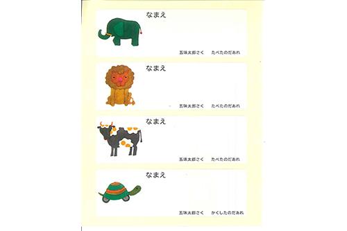 【五味太郎特製おなまえシール付】どうぶつあれあれえほん・第4集 2冊セット