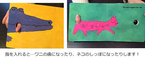 あな空きしかけ絵本 WIGGLE!(ウィグル!)の商品画像5