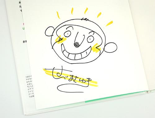 【せべ まさゆきさん サイン入り】さがしてみつけてぜんぶ100(5巻セット)の商品画像4