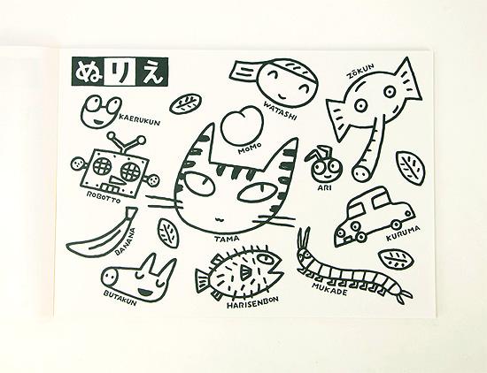にゃーご・ちゅーちゅー ぬりえ付自由画帳の商品画像1