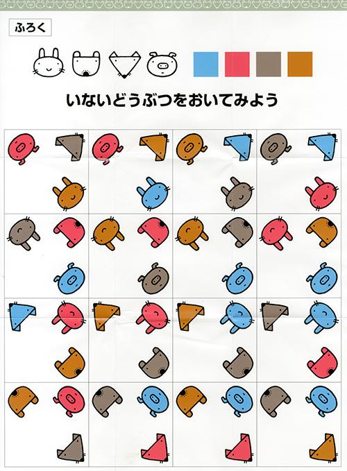 五味太郎 どうぶつさがしカードの商品画像6