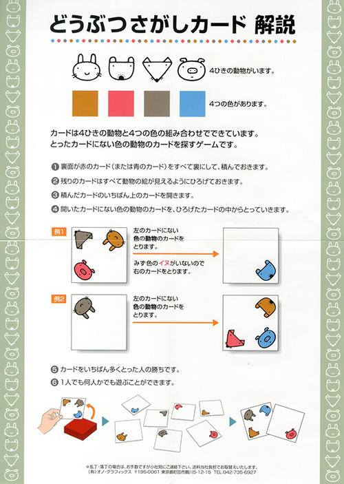 五味太郎 どうぶつさがしカードの商品画像7