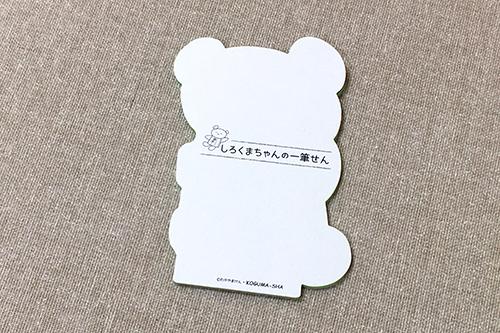 【しろくまちゃんメモ付】おたんじょうびおめでとう 女の子セットの商品画像4