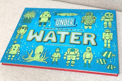 【初回限定・エコバック付】アンダーアース・アンダーウォーター 地中・水中図絵の商品画像3