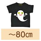 Tシャツ(半袖)〜80�p