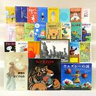 (小学3年生の子へ)ベストセレクト児童書ギフトセット