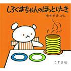 絵本「こぐまちゃん、しろくまちゃん」シリーズ