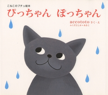 accototo ふくだとしお+あきこ(あっことと)の絵本