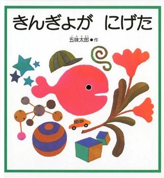 五味太郎の絵本