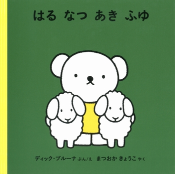 ディック・ブルーナの絵本
