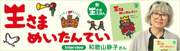 新・王さまえほん誕生!『王さまめいたんてい』 和歌山静子さんインタビュー