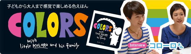 親子で楽しめるキュートな色絵本 『COLORS(カラーズ)』コローロさんインタビュー