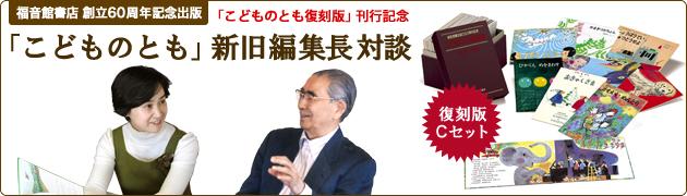 『こどものとも復刻版セット』刊行記念「こどものとも」新旧編集長対談|関根里江さん・松居直さん