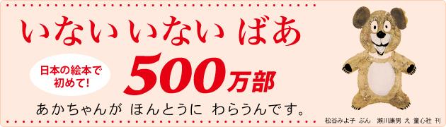 松谷みよ子あかちゃんの本 『いないいないばあ』500万部突破記念!編集長インタビュー