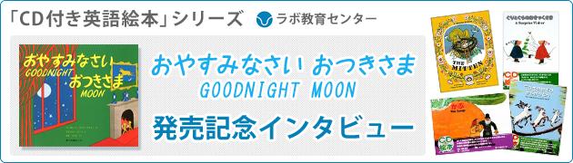 CD付き英語絵本シリーズ『おやすみなさい おつきさま GOODNIGHT MOON』発売記念インタビュー