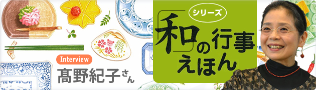 『「和」の行事えほん』シリーズ高野紀子さんインタビュー