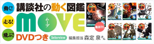 『講談社の動く図鑑MOVE』(DVD付)編集者インタビュー