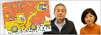 『おたすけこびととハムスター』なかがわちひろさん&コヨセ・ジュンジさんインタビュー