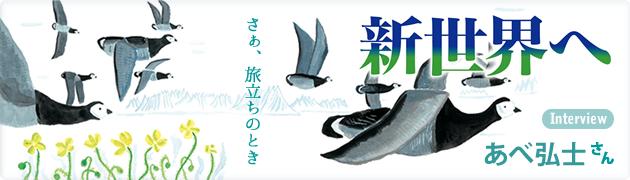 『新世界へ』あべ弘士さんインタビュー