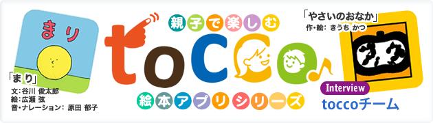 絵本アプリシリーズ「tocco」『まり』『やさいのおなか』正道寺裕子さん、瀬古真樹さんインタビュー