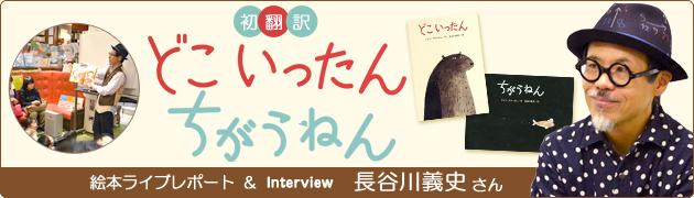 『どこいったん』『ちがうねん』長谷川義史さんインタビュー
