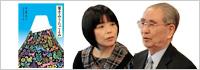 『富士山うたごよみ』出版記念俵万智&松居直対談講演会
