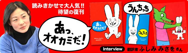『うんちっち』『あっ、オオカミだ!』翻訳者ふしみみさをさんインタビュー