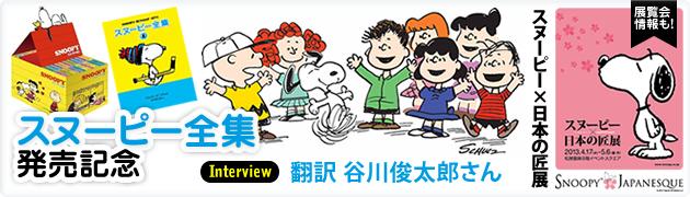 「スヌーピー全集」発売記念翻訳・谷川俊太郎さん インタビュー