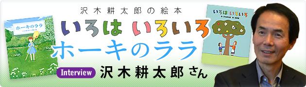 『いろは いろいろ』『ホーキのララ』沢木耕太郎さんインタビュー