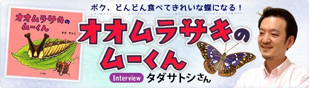 『オオムラサキのムーくん』タダサトシさんインタビュー