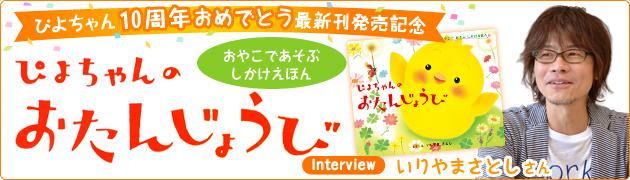 『ぴよちゃんのおたんじょうび』いりやまさとしさんインタビュー