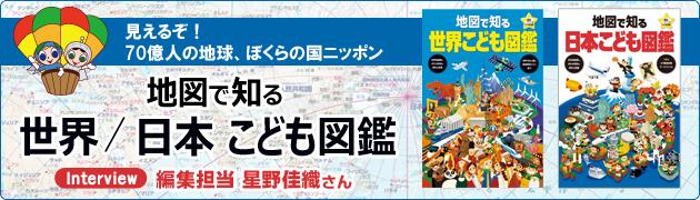 好きなモノから知る世界のこと、ニッポンのこと。『地図で知る世界/日本こども図鑑』編集担当星野佳織さんインタビュー