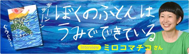 『ぼくのふとんは うみでできている』ミロコマチコさんインタビュー