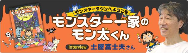 『モンスター一家のモン太くん』土屋富士夫さんインタビュー