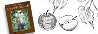 『しろうさぎとりんごの木』石井睦美さん、酒井駒子さんインタビュー
