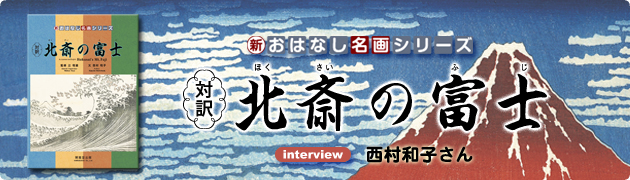 新・おはなし名画シリーズ 『対訳 北斎の富士』 西村和子さんインタビュー