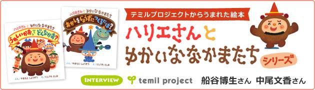 「ハリエさんとゆかいななかまたち」シリーズテミルプロジェクト船谷博生さん、中尾文香さんインタビュー