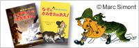 「ぼくはめいたんてい」シリーズジュンク堂書店 市川久美子さんインタビュー