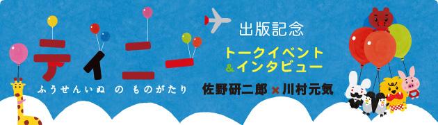『ティニー ふうせんいぬのものがたり』川村元気さん、佐野研二郎さんインタビュー