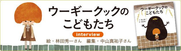『ウーギークックのこどもたち』編集者&イラストレーター林田秀一さんインタビュー